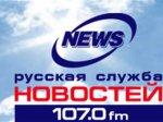 Редакцию Русской службы новостей покинули все корреспонденты