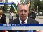 Владимир Чуб примет участие в заседании Совета глав субъектов ЮФО