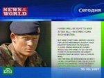 Принц Гарри будет проходить военную службу в Афганистане.