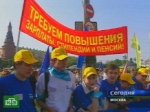 В Москве началась акция протеста федерации профсоюзов.