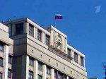 Закон позволяющий главам субъектов досрочно распускать региональные парламенты госдума приняла