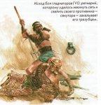 Смерть побежденного гладиатора.