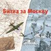 Оборона Москвы с воздуха