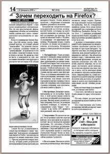 Газета КАЛИТВА.РУ Выпуск 7 (012) - 22.02.06 среда