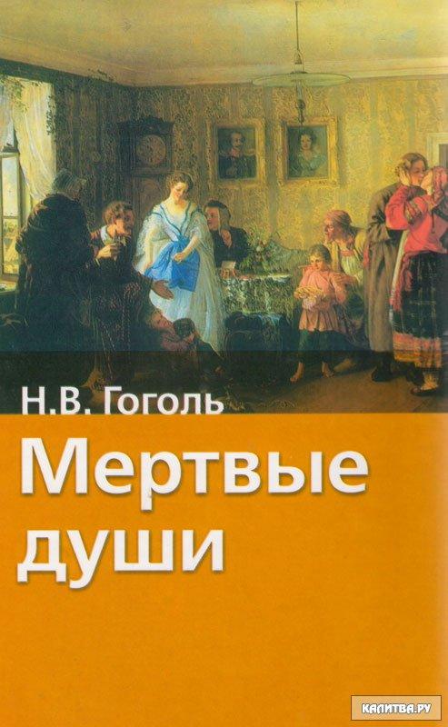 Скачать Книгу Гоголь Мёртвые Души Fb2