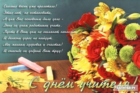 Поздравляем с Днём учителя!  Открытки на День учителя.