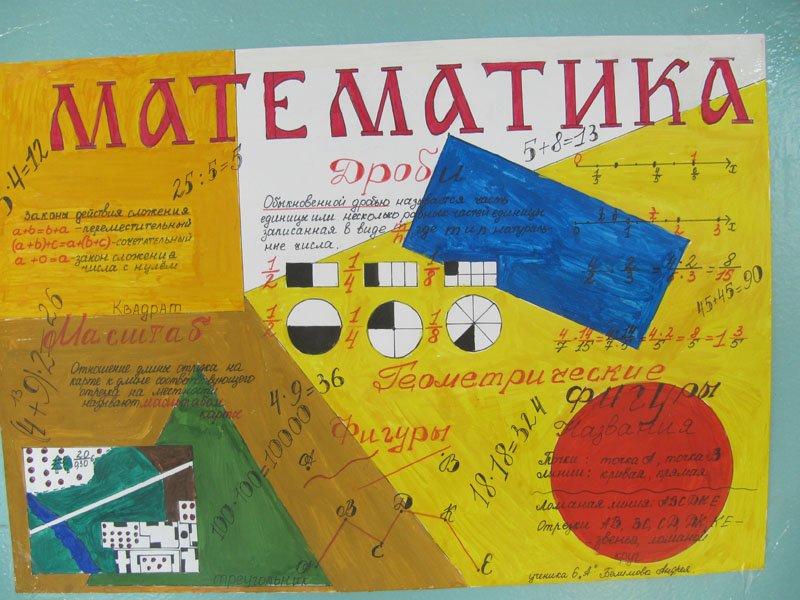 Плакат по математике 5 класс своими