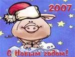 ����� ��� 2007: ������ �������, �������� ��������� ���� � � ����� ��� �������