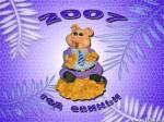 � ����� 2007 �����! � ����� �������� ������! (17 ���� ������)