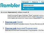 "��������� ������ Rambler ���������� ������ � ���������� ""��� ����"""