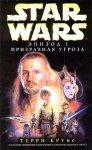 Star Wars: ������ I. ���������� ������