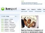 ��� ���������� �������� ������ � livesport.ru � livestream.ru �� ���� ������.��